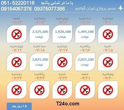خرید بلیط هواپیما تهران به گوانجو,09154057376
