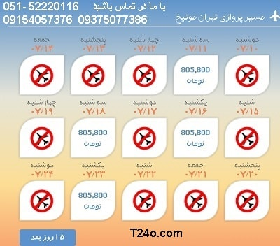 خرید بلیط هواپیما تهران به مونیخ, 09154057376
