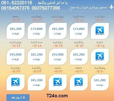 خرید بلیط هواپیما تهران به یاسوج, 09154057376