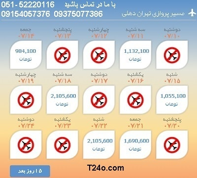 خرید بلیط هواپیما تهران به هند, 09154057376