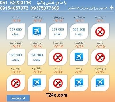 خرید بلیط هواپیما تهران به ماهشهر, 09154057376