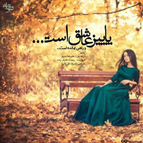 آهنگ پاییز از حجت اشرف زاده