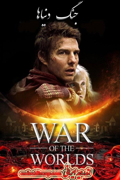 دانلود فیلم دوبله فارسی جنگ دنیاها War of the Worlds 2005