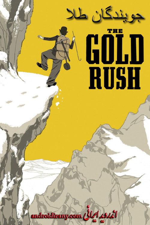 دانلود فیلم دوبله فارسی جویندگان طلا The Gold Rush 1925