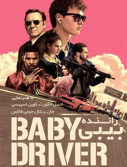 دانلود فیلم بیبی درایور Baby Driver 2017