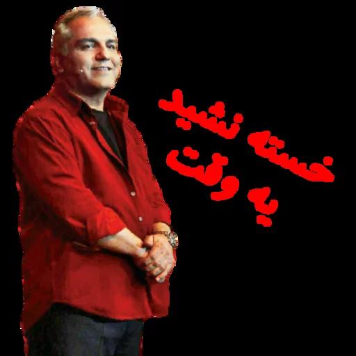 استیکرهای تلگرام مهران مدیری
