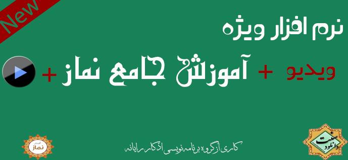 نرم افزار آموزش جامع نماز + ویدیوآموزشی | مخصوص اندروید