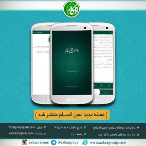 نسخه جدید نرم افزار «پناهگاه مسلمانان» برای اندروید