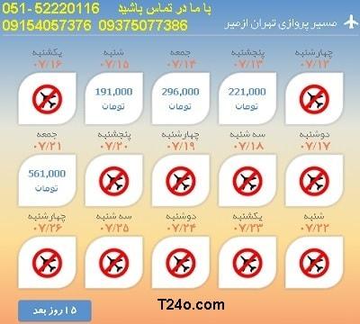 خرید بلیط هواپیما تهران به ازمیر, 09154057376