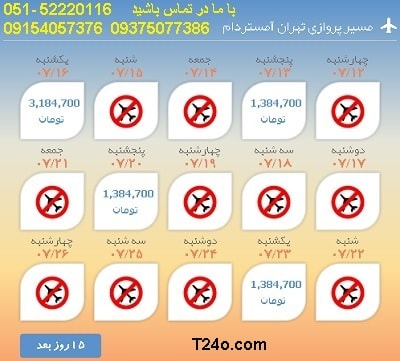 خرید بلیط هواپیما تهران به آمستردام, 09154057376