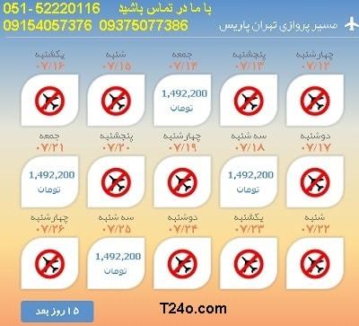 خرید بلیط هواپیما تهران به پاریس, 09154057376