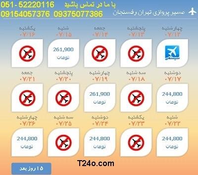 خرید بلیط هواپیما تهران به رفسنجان, 09154057376