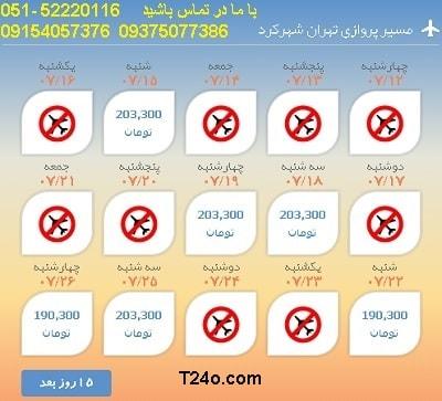 خرید بلیط هواپیما تهران به شهرکرد, 09154057376