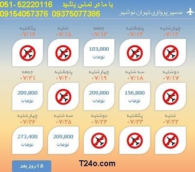 خرید بلیط هواپیما تهران به نوشهر, 09154057376