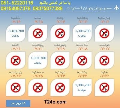 خرید بلیط هواپیما تهران به هلند, 09154057376