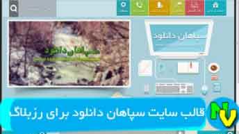قالب سایت سپاهان دانلود برای رزبلاگ