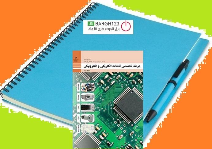 عرضه تخصصی قطعات الکتریکی والکترونیکی