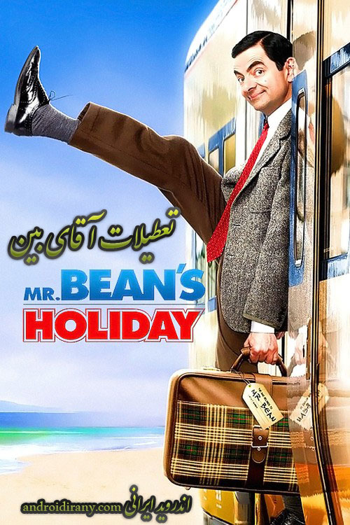 دانلود فیلم دوبله فارسی تعطیلات آقای بین Mr. Beans Holiday 2007