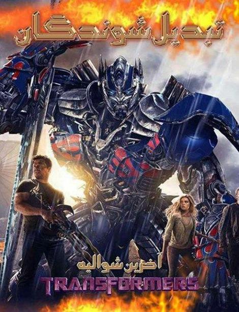 دانلود دوبله فارسی فیلم تبدیل شوندگان: آخرین شوالیه Transformers: The Last Knight 2017