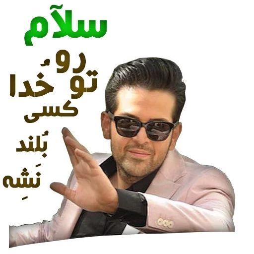 استیکرهای تلگرام عماد طالب زاده