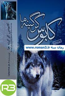 دانلود رمان کابوس گرگینه ها