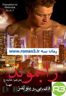 دانلود رمان راجموند،خون آشام