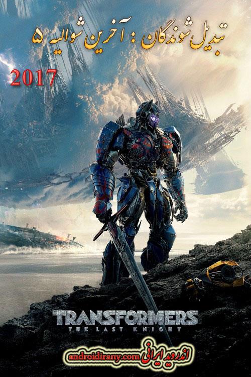 دانلود فیلم دوبله فارسی تبدیل شوندگان 5 Transformers : The Last Knight 2017