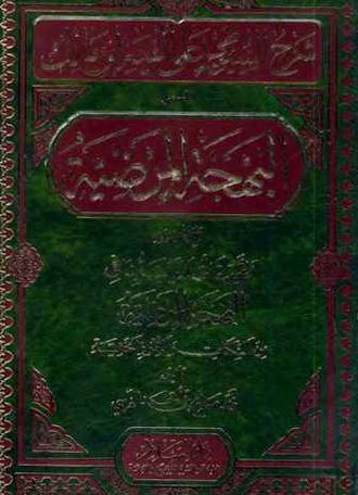 دانلود کتاب البهجة المرضیه (سیوطی) چاپ قدیم و نظام جدید