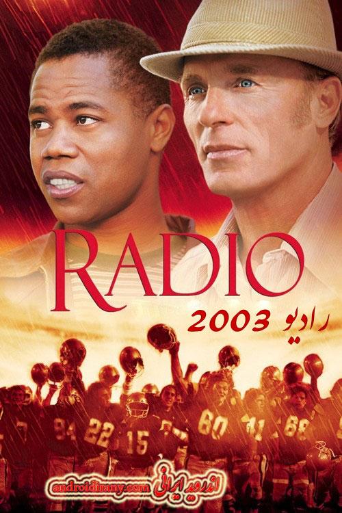 دانلود فیلم دوبله فارسی رادیو Radio 2003