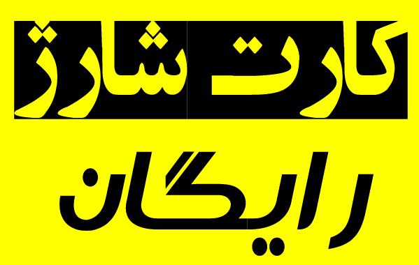 شارژ رایگان 5000 تومانی ایرانسل سری جدید