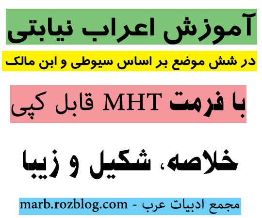 آموزش کامل و خلاصه اعراب نیابتی سیوطی به زبان فارسی