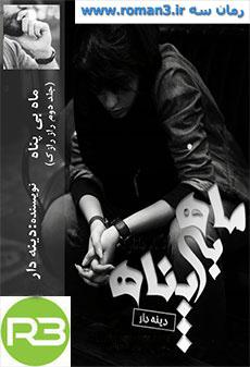 دانلود رمان ماه بی پناه(جلد دوم راز رازک)