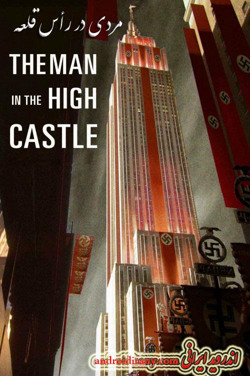 دانلود سریال دوبله فارسی مردی در رأس قلعه The Man in the High Castle-2015