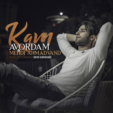 http://rozup.ir/view/2325703/Mehdi-Ahmadvand-%E2%80%93-Kam-Avordam.jpg