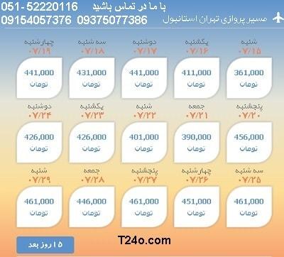 خرید بلیط هواپیما تهران به استانبول:09154057376