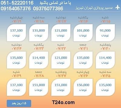 خرید بلیط هواپیما تهران به تبریز:09154057376