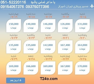 خرید بلیط هواپیما تهران به شیراز:09154057376