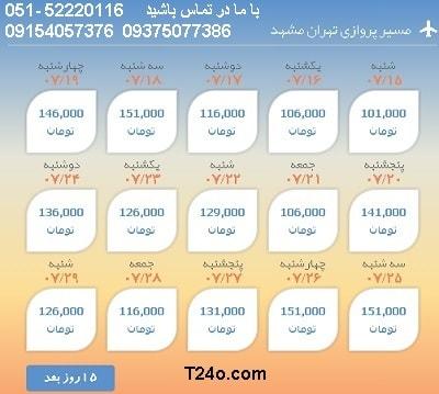 خرید بلیط هواپیما تهران به مشهد:09154057376