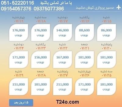 خرید بلیط هواپیما کیش به مشهد:09154057376