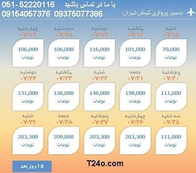 خرید بلیط هواپیما کیش به تهران:09154057376