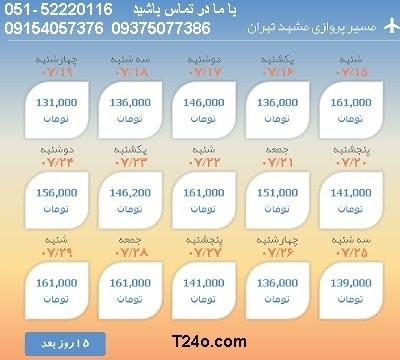 خرید بلیط هواپیما مشهد به تهران:09154057376