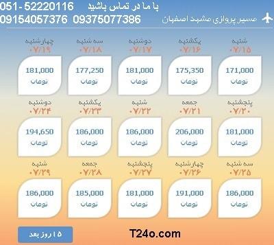 خرید بلیط هواپیما مشهد به اصفهان:09154057376
