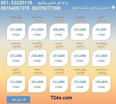 خرید بلیط هواپیما مشهد به اهواز:09154057376