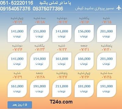 خرید بلیط هواپیما مشهد به کیش:09154057376