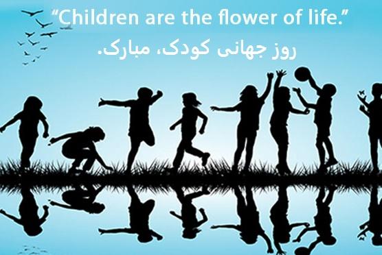 روز جهانی کودک...