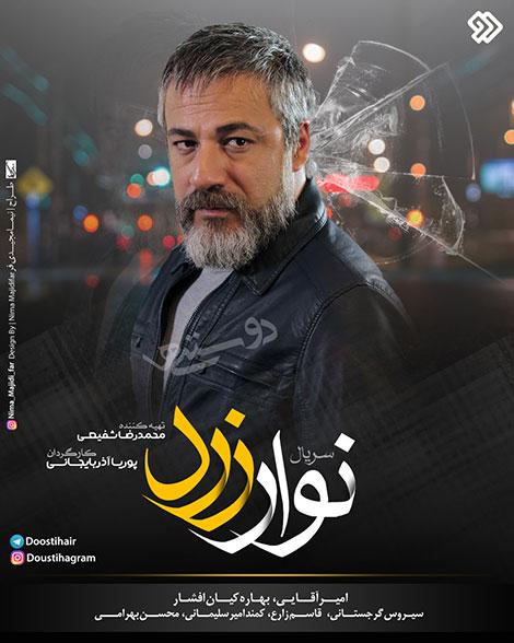 پخش آنلاين سریال نوار زرد قسمت 8