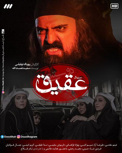 پخش آنلاين سریال عقیق قسمت 3