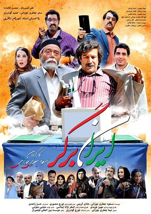 دانلود فیلم ایران برگر با کیفیت 1080p