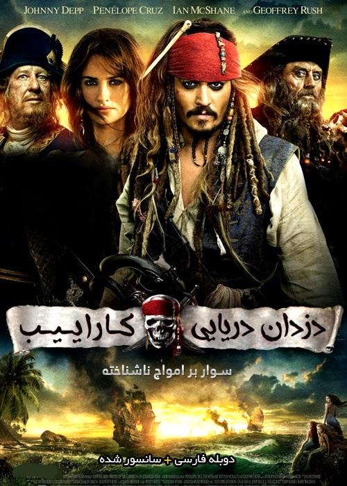دانلود فیلم دزدان دریایی کارائیب 4 سوار بر امواج ناشناخته با دوبله فارسی