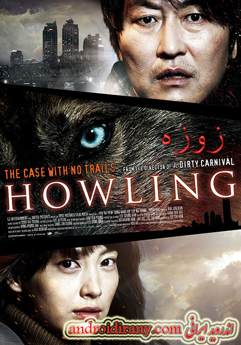 دانلود فیلم دوبله فارسی زوزه Howling 2012